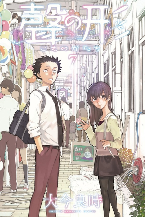 Koe no Katachi - ikilote.net