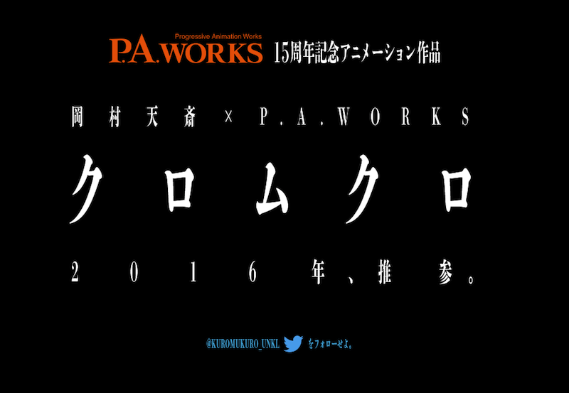 Kuromukuro PA Works Seven Deadly Sins