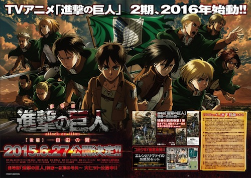 Shingeki no Kyojin Attack on Titan Season 2