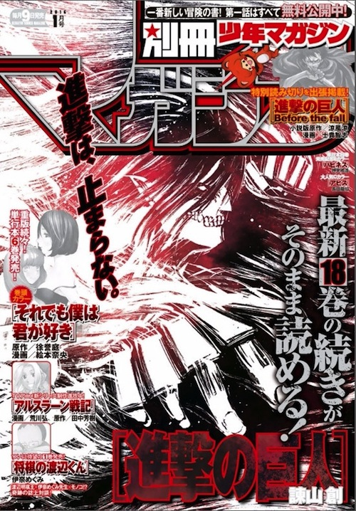 Shingeki no Kyojin Manga Attack on Titan 18 1