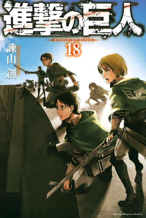 Shingeki no Kyojin Manga Attack on Titan 18