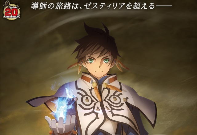 Tales of Zestiria the X copy