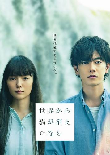 Trailer teaser film If Cats Disappeared From the World yang dibintangi Takeru Sato & Aoi Miyazaki telah dipublikasikan
