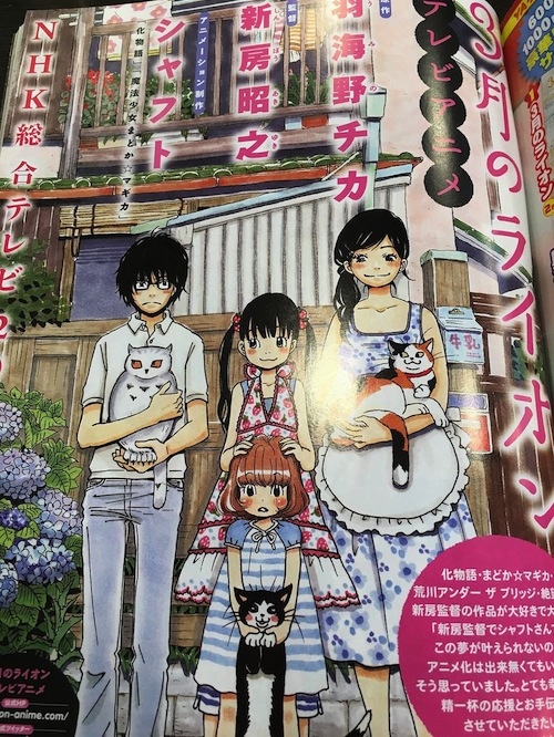 3-gatsu no Raion March Comes Like a Lion 1