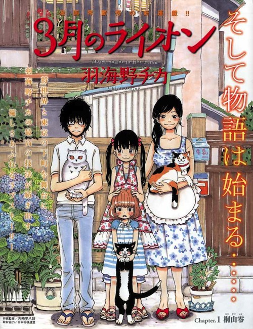 3-gatsu no Raion March Comes Like a Lion - mangayou.net