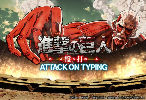 Attack on Typing