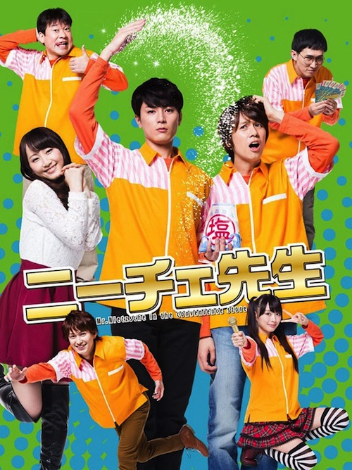 Daftar Dorama yang Tayang Season Winter 2016 Ini (Part II) - NIETZSCHE-SENSEI ~ Konbini ni, Satori Sedai no Shinjin ga Maiorita (Mr. Nietzsche in The Convenience Store)