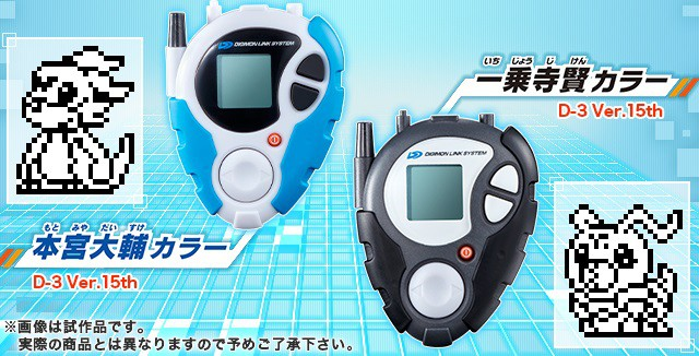 Digimon D-3 Digivice