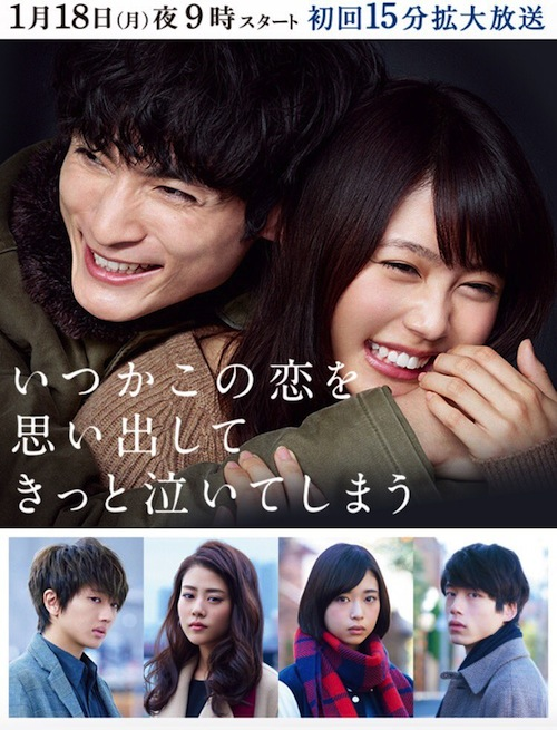 Dorama Winter 2016 - Itsuka Kono Koi o Omoidashite Kitto Naiteshimau (Love That Makes You Cry)