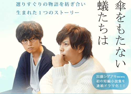 Dorama Winter 2016 - Kasa o Motanai Aritachi wa (Ants Without Umbrella)