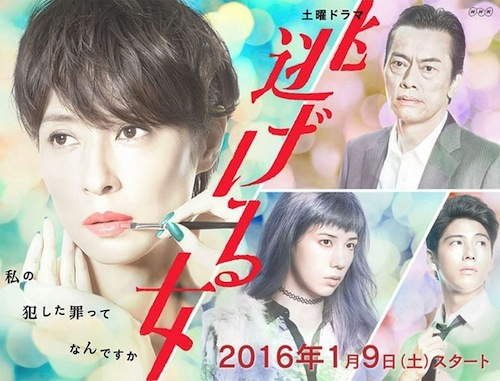 Dorama Winter 2016 NHK - Nigeru Onna A Fleeing Woman