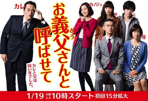 Dorama Winter 2016 - Otousan to Yobasete (Let Me Call You Father-in-Law)