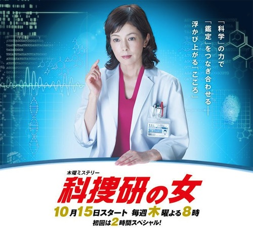 Dorama Winter 2016 TV Asahi - Kasouken no Onna - Woman of the Crime Lab