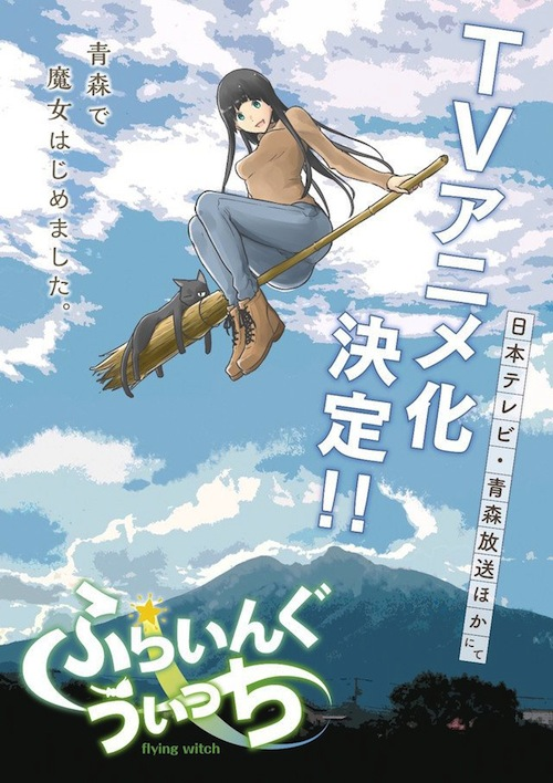 Flying Witch J.C. Staff