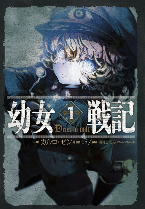 Light Novel Gender-Swap Militer Youjo Senki Mendapatkan Adaptasi Anime 1