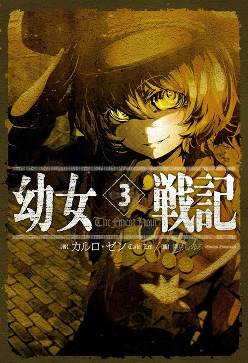 Light Novel Gender-Swap Militer Youjo Senki Mendapatkan Adaptasi Anime 3
