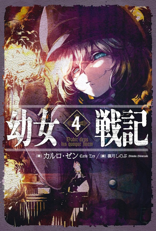 Light Novel Gender-Swap Militer Youjo Senki Mendapatkan Adaptasi Anime 4