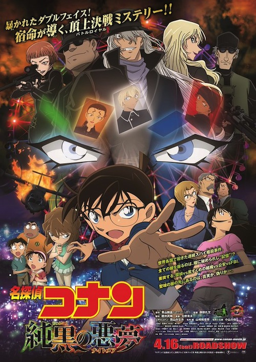 Movie Detective Conan - eiga_natalie