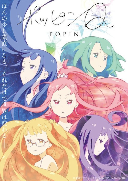 Popin Q: Movie Orisinal 60 Tahun Toei Animation
