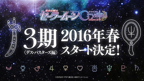 Sailor Moon Crystal Season 3 1