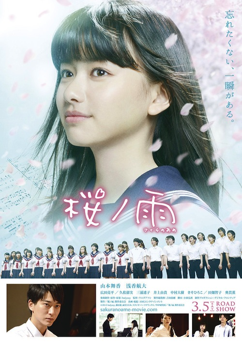 Sakura no Ame Film