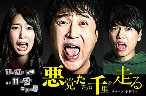 Winter Dorama 2016 - Akutotachi wa Senri o Hashiru (How Bad Can We Get?)