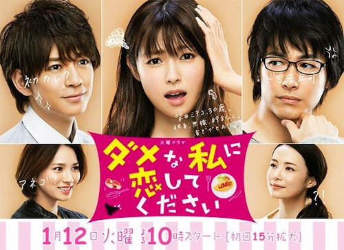 Winter Dorama 2016 - Damena Watashi ni Koishite Kudasai (Please Love Me!)