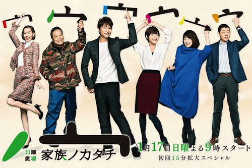 Winter Dorama 2016 Kazoku no Katachi (The State of Union)