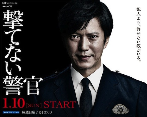 Winter Dorama 2016 WOWOW - Utenai Keikan - Police Officer Cannot Shoot
