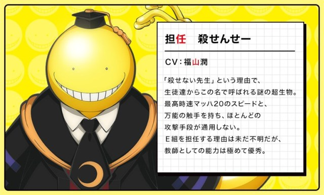 alt-tag-anime-assassination-classroom