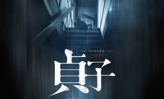 Film Sadako vs Kayako