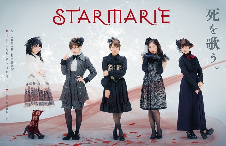 STARMARIE catch+lives