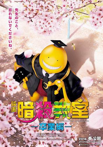 Film Assassination Classroom 2 Kalahkan Batman v Superman