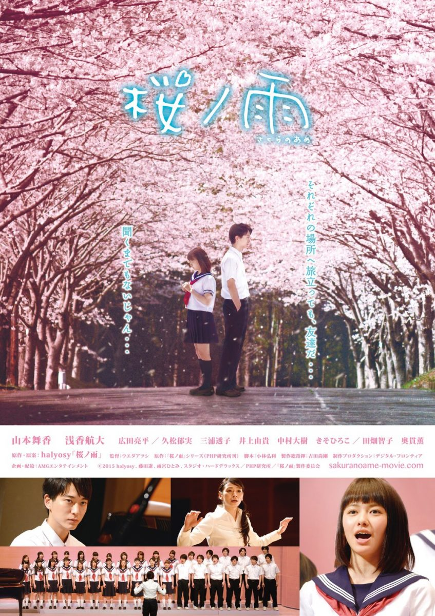 Film Sakura no Ame