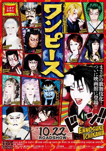 Cinema Kabuki One Piece Luncurkan Video Teaser (1)