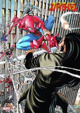 Mangaka One Punch Man Membuat Ilustrasi Cover Komik Spider-Man 1