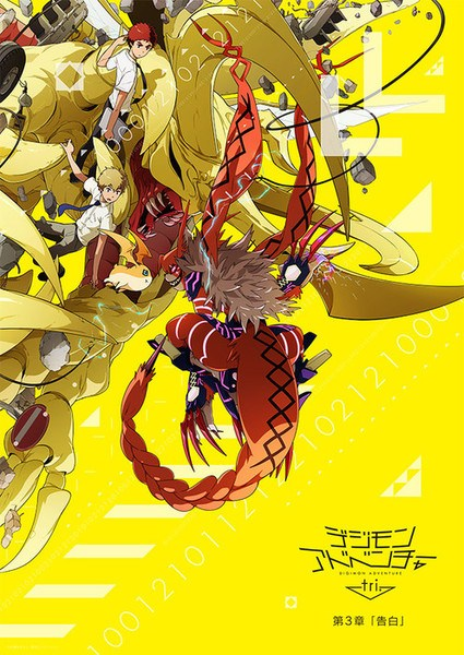 Trailer Terbaru Digimon Adventure tri Kokuhaku 1