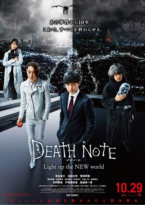 Film Live-Action Death Note Rilis Poster Terbaru