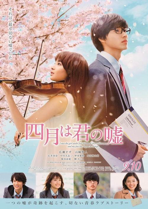 Film Live-Action Your Lie in April Rilis Poster Baru & Foto-foto Adegan (1)