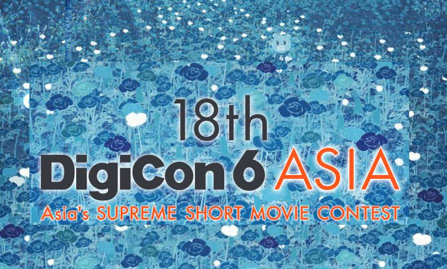 18th DigiCon 6 ASIA Asia's Supreme Short Movie Contest Diselenggarakan oleh TBS