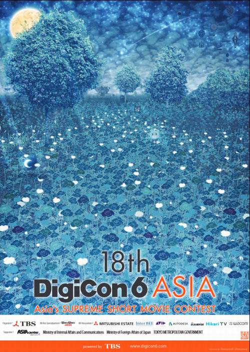 18th DigiCon 6 ASIA Asia's Supreme Short Movie Contest Diselenggarakan oleh TBS2