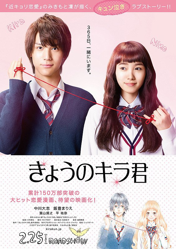 Film Live-Action Kyo no Kira-kun Luncurkan Poster & Trailer