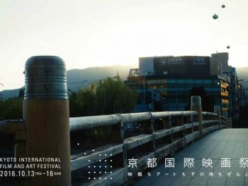 Kyoto International Film Festival