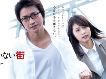 Live-action ERASED