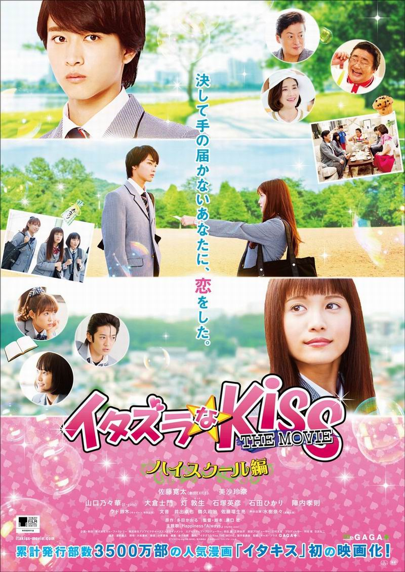 Trailer Film Live-Action Itazura na Kiss the Movie ~High School-Hen~ Telah Dirilis