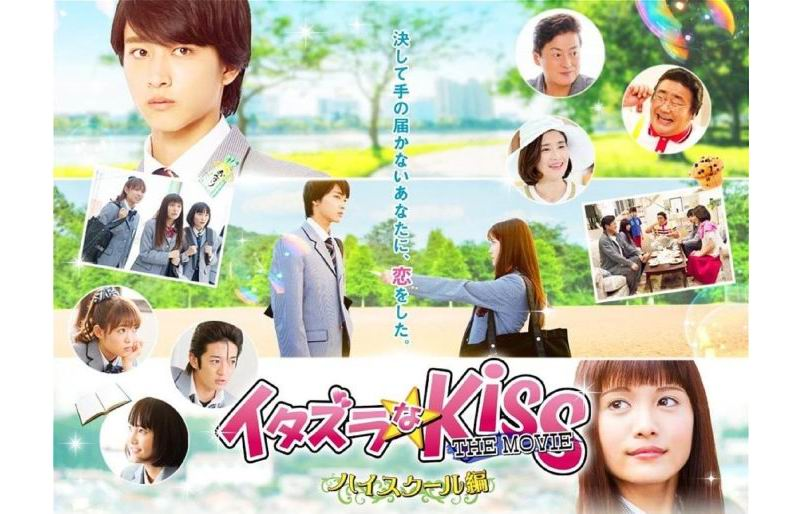 Film Live-Action Itazura na Kiss