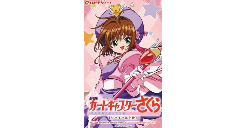 Cardcaptor Sakura Movie Revival Telah Rilis Video Trailer