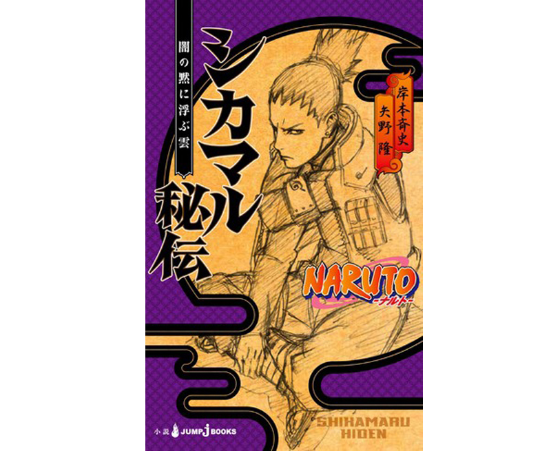 Visualisasi novel Naruto: Shikamaru's Story
