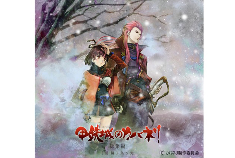 Film Kompilasi Kabaneri of the Iron Fortress Rilis Ilustrasi Ending-nya!