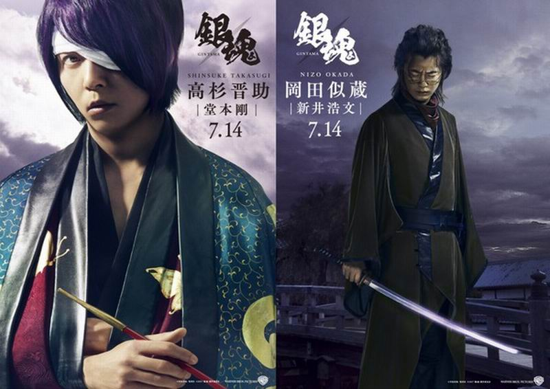 Film Live-Action Gintama